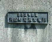 日本国有鉄道浜松町交流変電所 (現・東海旅客鉄道浜松町周波数変換変電所)